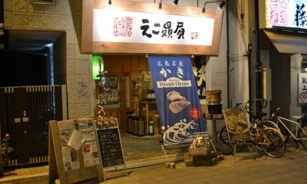 Steven_funkloch_Hiroshima_Ekohiiki_Nachhaltigkeit_nachhaltig_Japan_Asientrip10